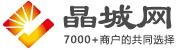 晶城网|8000+晶振客户的共同选择|晶振现货网